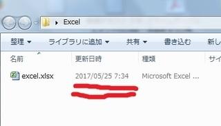 0525_excel_timestamp.jpg