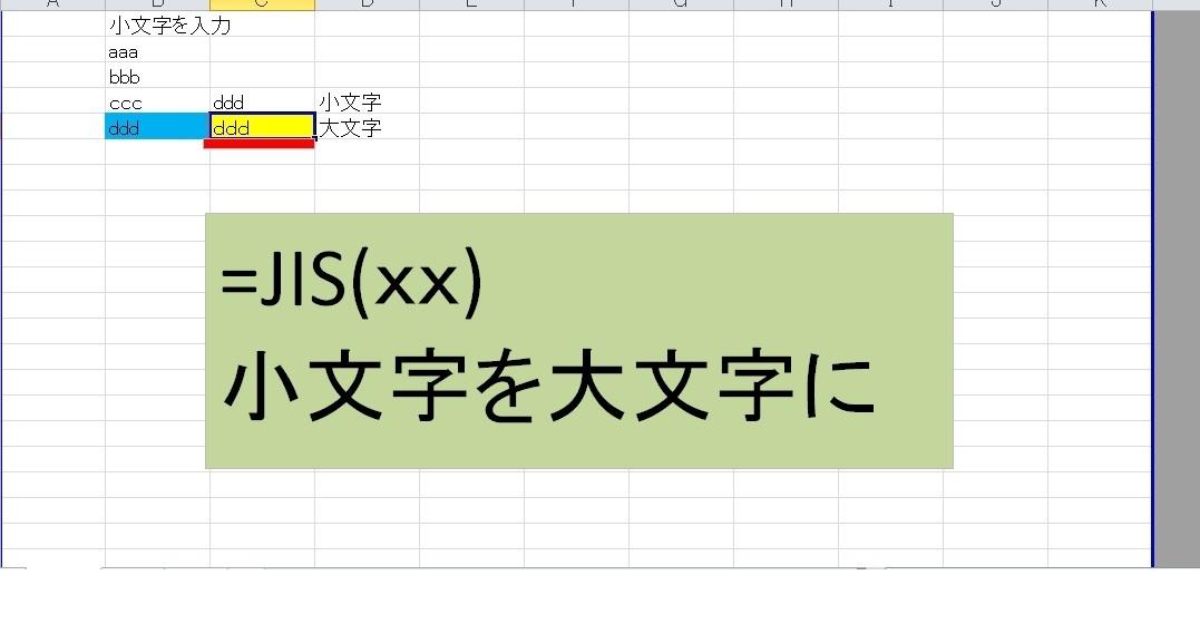 大文字 変換 小文字 エクセル