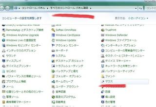 mouse_pasokon_touch_pad.jpg