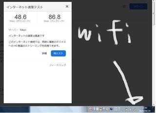 wifi_net_0620_.jpg